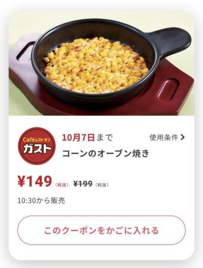 ガストコーンのオーブン焼き50円引き