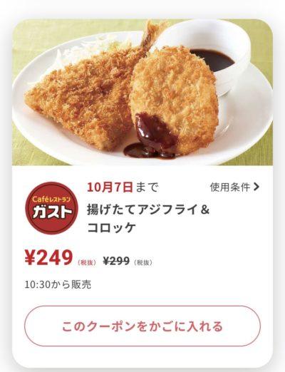 ガストアジフライ&コロッケ50円引き