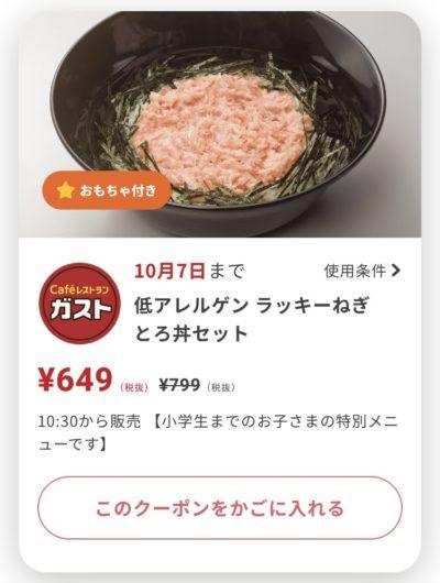 ガスト低アレルゲンラッキーねぎとろ丼セット150円引き