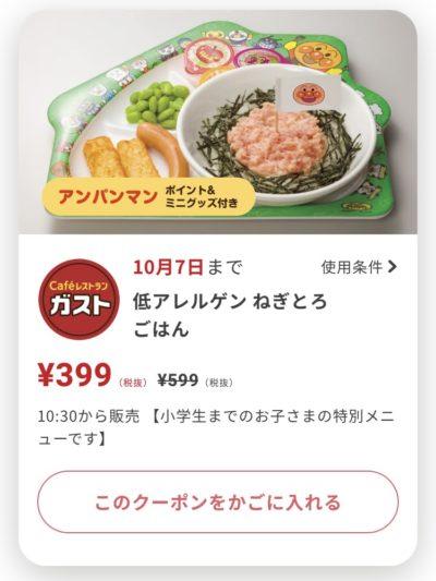 ガスト低アレルゲンねぎとろごはん200円引き