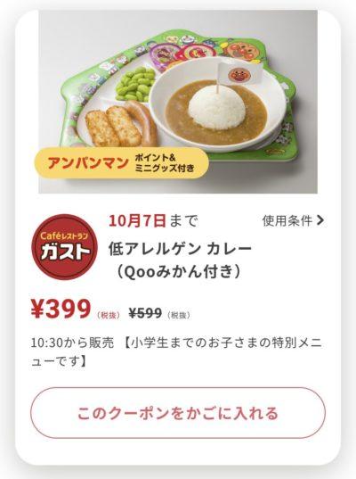 ガスト低アレルゲンカレー200円引き