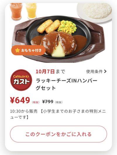 ガストラッキーチーズINハンバーグセット200円引き
