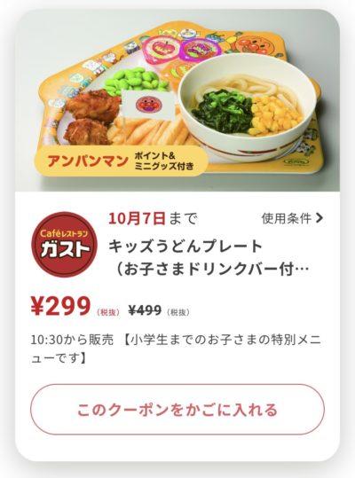 ガストキッズうどんプレート200円引き