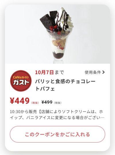 ガストパリッと食感のチョコレートパフェ50円引き