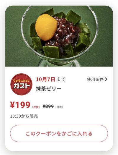 ガスト抹茶ゼリー100円引き