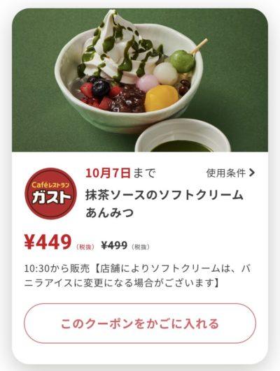 ガスト抹茶ソースのソフトクリームあんみつ50円引き