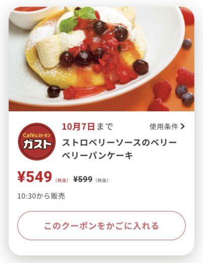 ガストストロベリーソースのベリーベリーパンケーキ50円引き