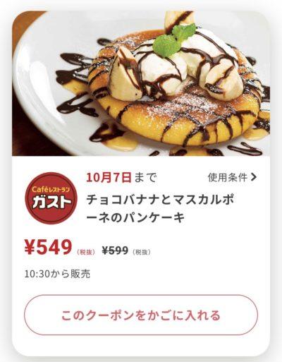 ガストチョコバナナとマスカルポーネのパンケーキ50円引き