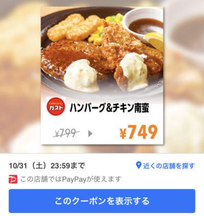 ガストハンバーグ&チキン南蛮50円引き