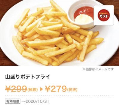 ガストポテトフライ20円引き