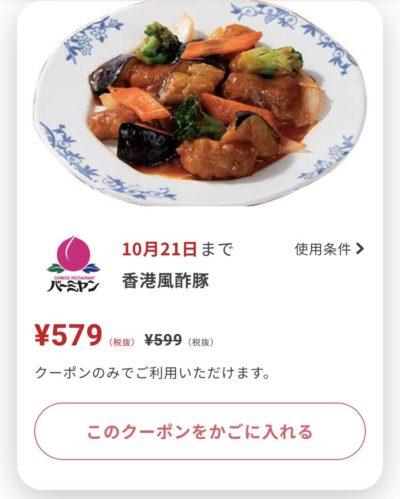 バーミヤン香港風酢豚20円引き