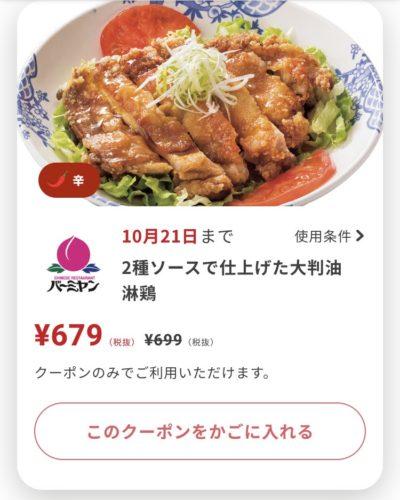 バーミヤン2種ソースで仕上げた大判油淋鶏20円引き
