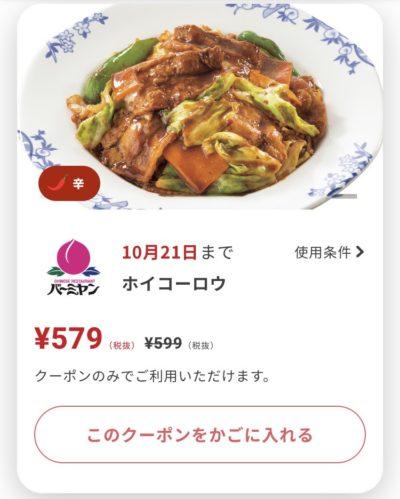 バーミヤンホイコーロウ20円引き