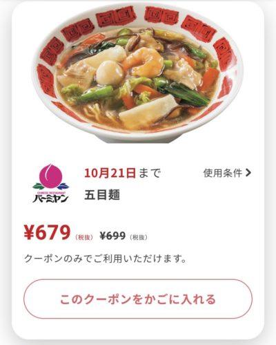 バーミヤン五目麺20円引き