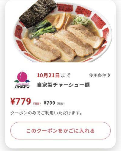 バーミヤン自家製チャーシュー麺20円引き