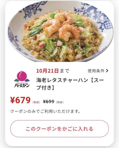 バーミヤン海老レタスチャーハン20円引き