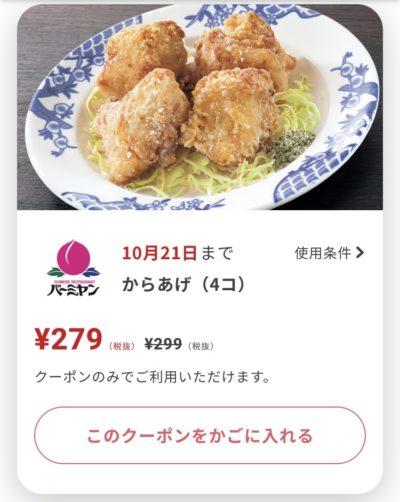 バーミヤンからあげ4個20円引き