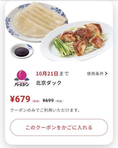 バーミヤン北京ダック20円引き