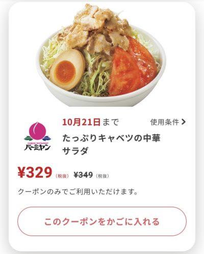 バーミヤンたっぷりキャベツの中華サラダ20円引き