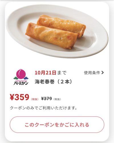 バーミヤン海老春巻20円引き