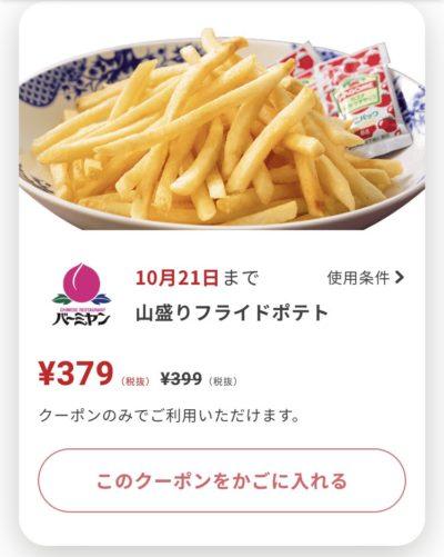 バーミヤンフライドポテト20円引き