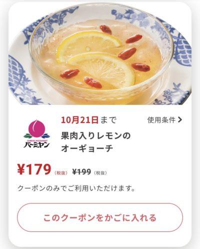バーミヤンレモンのオーギョーチ20円引き