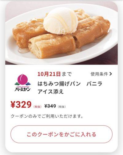 バーミヤンはちみつ揚げパンバニラアイス添え20円引き