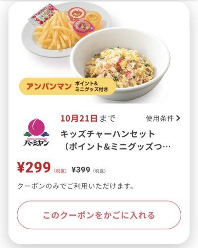 バーミヤンキッズチャーハンセット100円引き