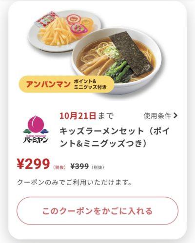 バーミヤンキッズラーメンセット100円引き