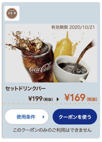ステーキガストセットドリンクバー30円引き