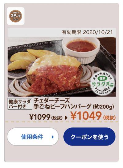 ステーキガストチェダーチーズ手ごねビーフハンバーグ200g50円引き