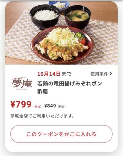 夢庵若鶏の竜田揚げみぞれポン酢膳50円引き