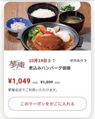 夢庵煮込みハンバーグ御膳50円引き