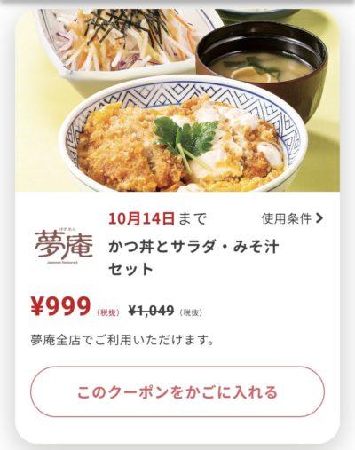 夢庵かつ丼とサラダ・みそ汁セット50円引き