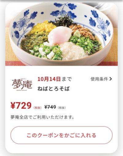 夢庵ねばとろそば20円引き