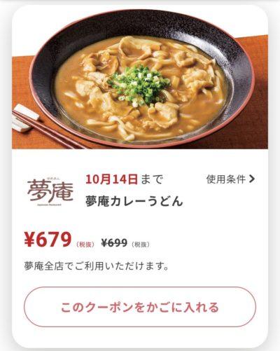 夢庵夢庵カレーうどん20円引き