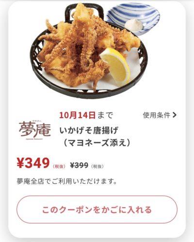 夢庵いかげそ唐揚げマヨネーズ添え50円引き