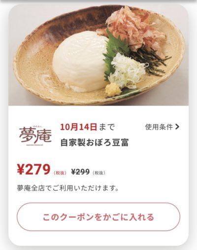 夢庵自家製おぼろ豆富20円引き