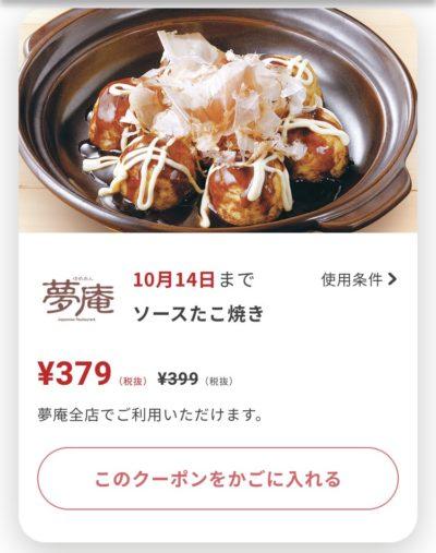 夢庵ソースたこ焼き20円引き