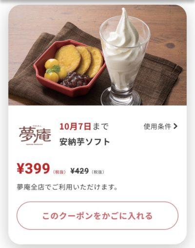 夢庵安納芋ソフト30円引き