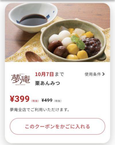 夢庵栗あんみつ100円引き