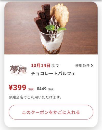 夢庵チョコレートパルフェ50円引き