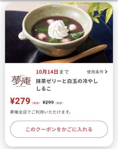 夢庵抹茶ゼリーと白玉の冷やししるこ20円引き