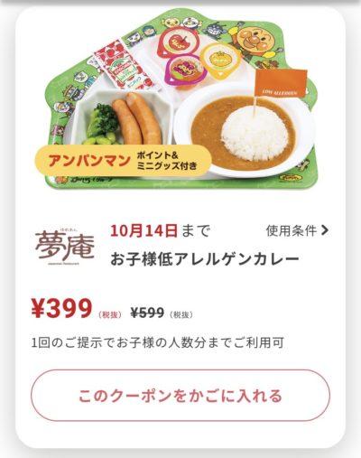 夢庵低アレルゲンカレー200円引き