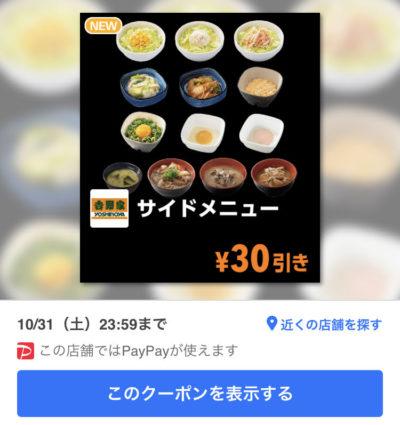 吉野家サイドメニュー30円引き