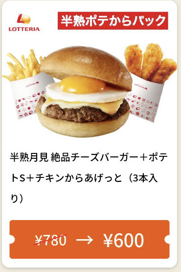 ロッテリア半熟月見絶品チーズバーガー+ポテトS+チキンからあげっと3本180円引き