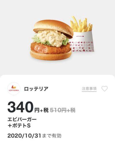 ロッテリアエビバーガー+ポテトS170円引き