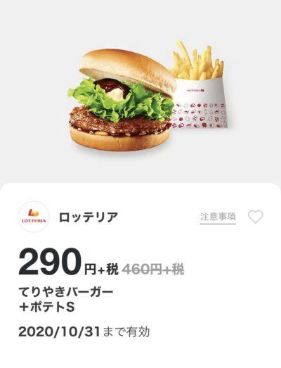 ロッテリアてりやきバーガー+ポテトS170円引き