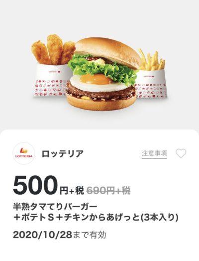 ロッテリア半熟タマてりバーガー+ポテトS+チキンからあげっと3 190円引き