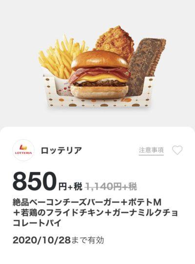 ロッテリア絶品ベーコンチーズバーガー+ポテトM+若鶏のフライドチキン+ガーナミルクチョコレートパイ290円引き